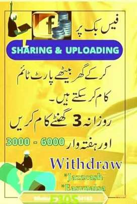 Online job available hi