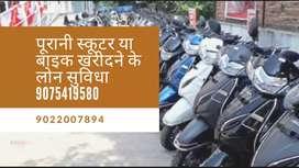 Purani scuter ya bike kharidne ke liye loan