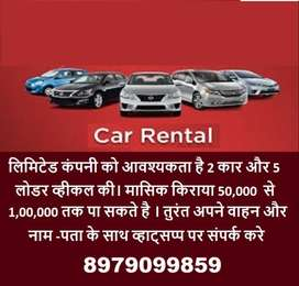 अपनी कार से हर माह लाखो कमाये. कंपनी को किराये पर दे