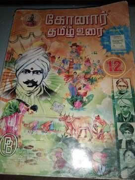 Tamil Gide 12 th