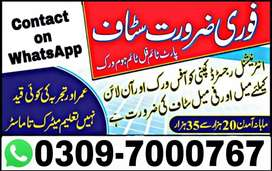 Online Job/Part Time/Home Baae/House wife also can apply/No Age limit