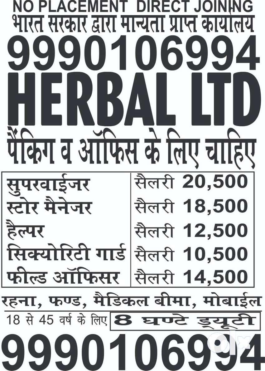 HELPER , STORE INCHARGE SUPERVISOR  IN HERBAL LTD FOR GIRLS AND BOYS 0