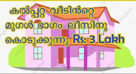 Kalpetta House Up-stair for Lease Rs: 3 Lakh