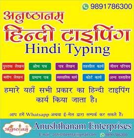 Hindi Typing work हिंदी टाइपिंग