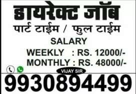 Per week sallery home base job