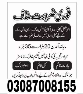 Male female staff required