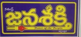 Janaskthi paper