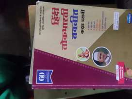 10 th STD Maharashtra board all textbooks and guide