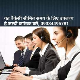 Telemarketing Official Jobs in motihari Bihar