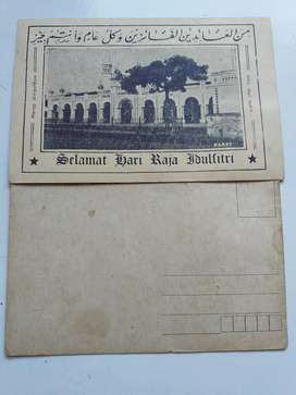 Dijual kartu ucapan idul fitri 1950