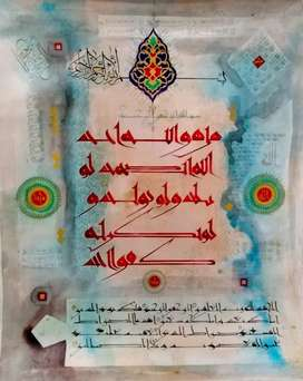 Modern Islamic Calligraphy. (Hand made oil on canvas)