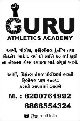 guru athletics acadmey