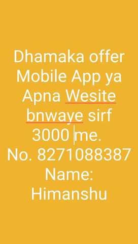 Apna koi bhi Mobile App Ya Website Bnwaye
