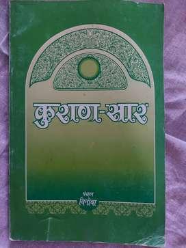Quran saar