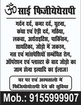 OM SAI PHYSIOTHERAPY