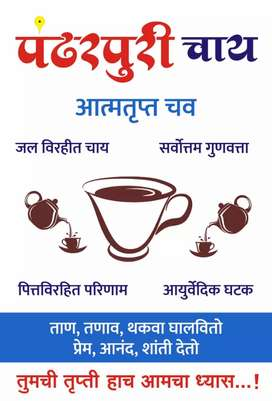 Required staff for tea shop