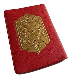 Al Quran Syaamil One Day One Juz
