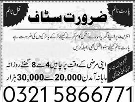 Female / Male staff required ( Teachers/Freshers/ Students can apply)