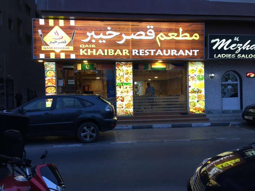 Resturant in Sharjah (KingFaisalRoad) 0