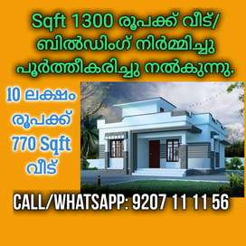 ₹1300/Sqft House Construction Full Finishing, 10 Lakhs(770Sqft 2BHK)