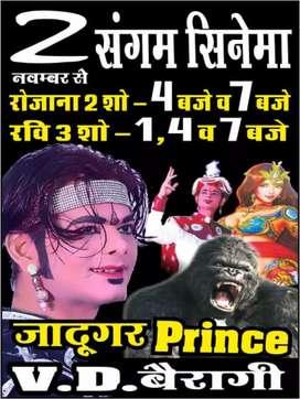 Jadugar Prince