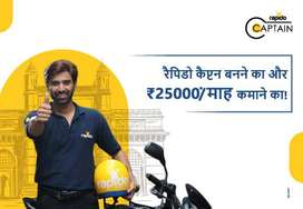 Rapido company need delivery boys and bike riders