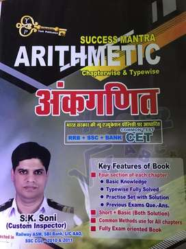 Maths Arithmetic book for sell