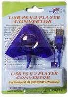 Conventer Stik Double II Stik Ps2 ke Ps3 atau Pc