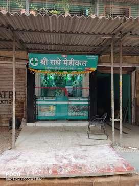 Sri Radhe Medical