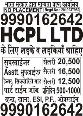 HCPL PRIVATE LIMITED