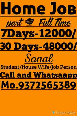 Home job Immediately Direct Joining weekly 13000
