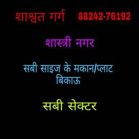 shastri nagar (all size / all budget) plot and houses for sale