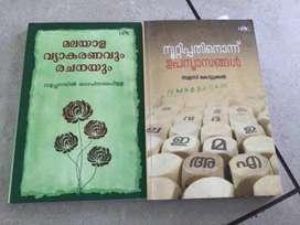 Malayalam essay books
