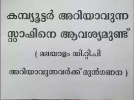 Malayalam DTP staff required at thampanoor