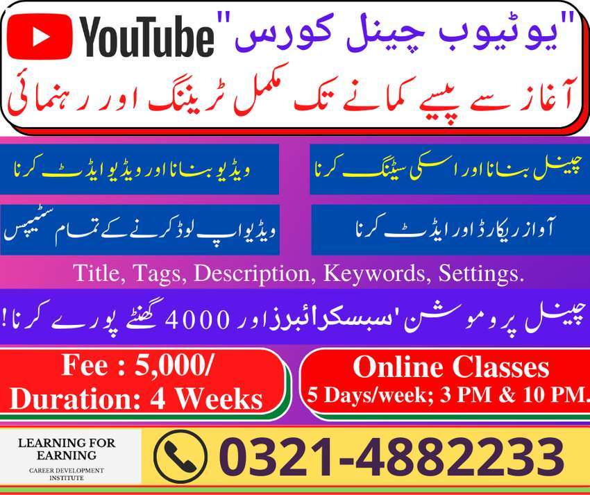 Learn to Make Your YouTube Channel; Online Classees. Fee 5000
