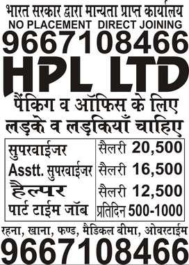 HPL LTD JOBS OPENING FOR GIRL/BOYS