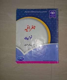 New 10th Urdu medium books and guides 2020.