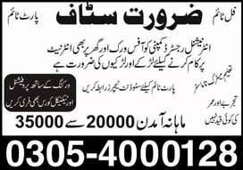 Job opportunity for males females (Part time  Full time, Home Based)