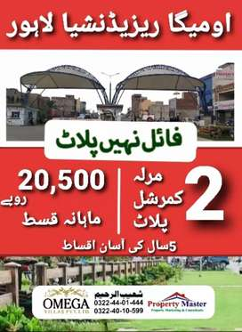 2 Marla Commercial Plot 5 Year Installment at Omega Residencia Lahore