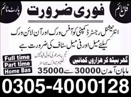 Job for students,males,females (Part-time, Full-time, Home Based Job)