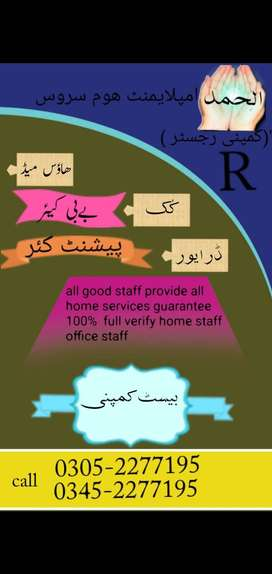 Maid maid cook driver available