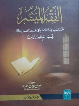 Islamic Books for Ilm e Deen Crouse Student