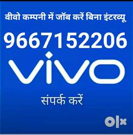 Urgent requirements for boys in vivo mobile packing company