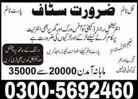 Online jobs for male and female .part time , full time and home base