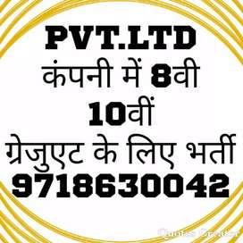 Job kare mobile company me