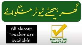 E-Campus we  are offering home tuition in rawalpindi and islamabad