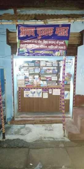 Book store tiwari chock near baba mandir deoghar
