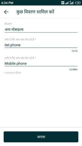 itel.phone