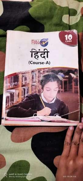 Hindi ncert class 10 guide l