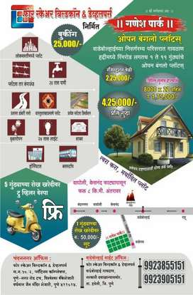 Plot sale for wadebolhai ( wagholi)
